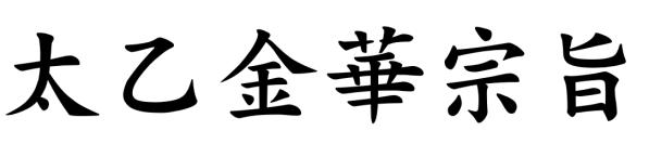 Taiyi jinhua zongzhi